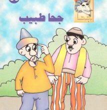 تحميل قصة جحا طبيب pdf (سلسلة نوادر جحا للأطفال 36)