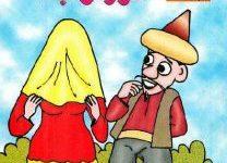 تحميل قصة عروس جحا pdf (سلسلة نوادر جحا للأطفال 37)