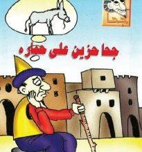 تحميل قصة جحا حزين على حماره pdf (سلسلة نوادر جحا للأطفال 38)