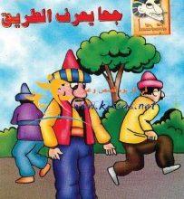 تحميل قصة جحا يعرف الطريق pdf (سلسلة نوادر جحا للأطفال 40)