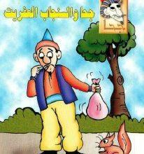 تحميل قصة جحا والسنجاب العفريت pdf (سلسلة نوادر جحا للأطفال 41)
