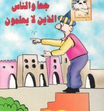 تحميل قصة جحا والناس الذين لا يعلمون pdf (سلسلة نوادر جحا للأطفال 44)