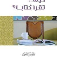 تحميل كتاب كيف تقرأ كتاباً ؟ pdf – محمد صالح المنجد