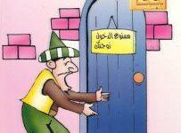 تحميل قصة جحا على الباب pdf (سلسلة نوادر جحا للأطفال 45)