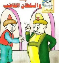 تحميل قصة جحا والسلطان الغاضب pdf (سلسلة نوادر جحا للأطفال 46)