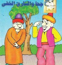 تحميل قصة جحا والسارق الخفي pdf (سلسلة نوادر جحا للأطفال 47)