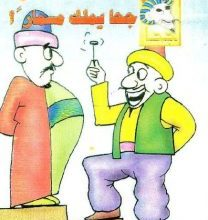 تحميل قصة جحا يملك مسمارا pdf (سلسلة نوادر جحا للأطفال 48)