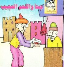 تحميل قصة جحا واللحم العجيب pdf (سلسلة نوادر جحا للأطفال 49)