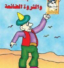 تحميل قصة جحا والثروة الضائعة pdf (سلسلة نوادر جحا للأطفال 52)