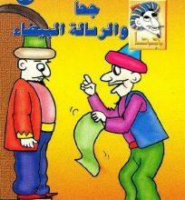 تحميل قصة جحا والرسالة البيضاء pdf (سلسلة نوادر جحا للأطفال 53)