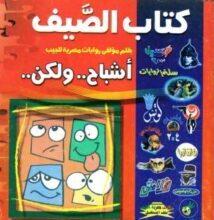تحميل كتاب الصيف أشباح ولكن pdf – نبيل فاروق