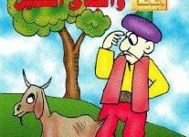 تحميل قصة جحا والجدى السمين pdf (سلسلة نوادر جحا للأطفال 55)
