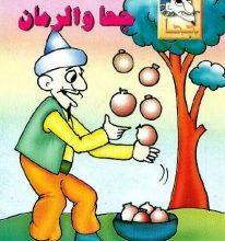 تحميل قصة جحا والرمان pdf (سلسلة نوادر جحا للأطفال 56)