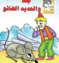 تحميل قصة جحا والحديد الضائع pdf (سلسلة نوادر جحا للأطفال 57)