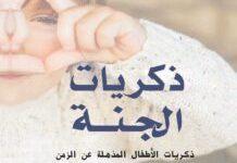 تحميل كتاب ذكريات الجنة pdf – واين داير ودي غارنيز