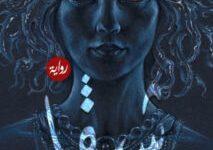 تحميل رواية شيفا مخطوطة القرن الصغير pdf – عبد الرزاق طواهرية