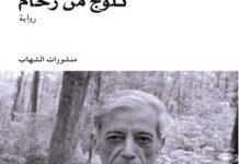 تحميل رواية ثلوج من رخام pdf – محمد ديب