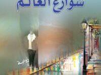 تحميل رواية شوارع العالم pdf – جنان جاسم حلاوي