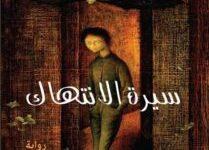 تحميل رواية سيرة الانتهاك pdf – أيمن مارديني