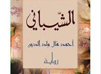 تحميل رواية الشيباني pdf – أحمد فال ولد الدين
