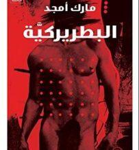 تحميل رواية البطريركية pdf – مارك أمجد