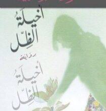 تحميل رواية أخيلة الظل pdf – منصورة عز الدين