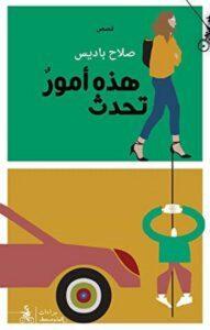تحميل كتاب هذه أمور تحدث pdf – صلاح باديس