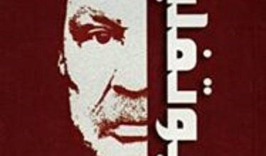 تحميل كتاب بوتفليقة رجل القدر pdf – عبد العزيز بوباكير