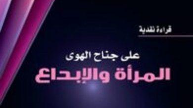 تحميل كتاب على جناح الهوى المرأة والإبداع pdf – ظبية خميس
