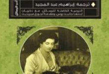 تحميل كتاب رسائل من مصر pdf – ليدي دوف جوردون