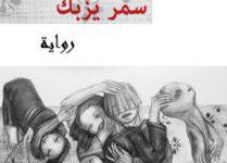 تحميل رواية المشاءة pdf – سمر يزبك