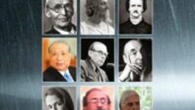 تحميل كتاب مطر الليل وقصائد من الشرق والغرب pdf – شهاب غانم