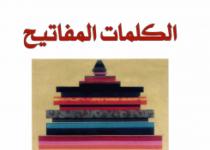 تحميل كتاب الكلمات المفاتيح pdf – ريموند وليمز
