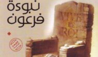 تحميل رواية نبوءة فرعون pdf – ميسلون هادي