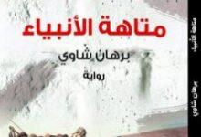 تحميل رواية متاهة الأنبياء pdf – برهان شاوي