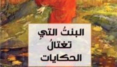 تحميل كتاب البنت التي تغتال الحكايات pdf – محمد علام