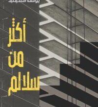 تحميل رواية أكثر من سلالم pdf – يوسف المحيميد