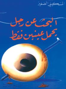 تحميل مسرحية البحث عن رجل يحمل عينين فقط pdf – المسكيني الصغير