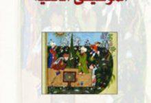 تحميل كتاب الموسيقى الخفية pdf – جلال الدين الرومي