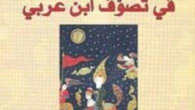 تحميل كتاب الخيال الخلاق في تصوف ابن عربي pdf – هنرى كوربان