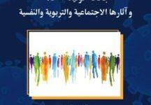 تحميل كتاب جائحة كوفيد 19 وأثارها الاجتماعية والتربوية والنفسية pdf – مجموعة مؤلفين