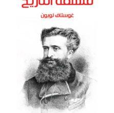 تحميل كتاب فلسفة التاريخ pdf – غوستاف لوبون