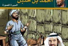 صورة تحميل كتاب الإمام أحمد بن حنبل سلسلة الأئمة الأربعة المصورة 1 pdf – طارق السويدان