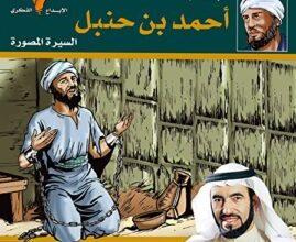 تحميل كتاب الإمام أحمد بن حنبل سلسلة الأئمة الأربعة المصورة 1 pdf – طارق السويدان