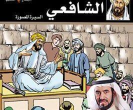 تحميل كتاب الإمام الشافعي سلسلة الأئمة الأربعة المصورة 2 pdf – طارق السويدان