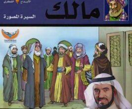 تحميل كتاب الإمام مالك سلسلة الأئمة الأربعة المصورة 3 pdf – طارق السويدان