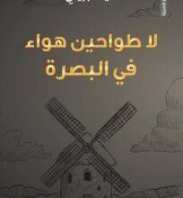 تحميل كتاب لا طواحين هواء في البصرة pdf – ضياء جبيلي