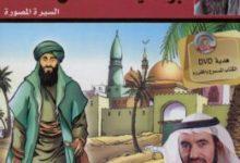 تحميل كتاب الإمام أبو حنيفة النعمان سلسلة الأئمة الأربعة المصورة 4 pdf – طارق السويدان