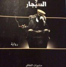 تحميل رواية الكاسكيطة والسيجار pdf – غاني مهدي
