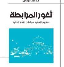تحميل كتاب ثغور المرابطة pdf – طه عبد الرحمن
